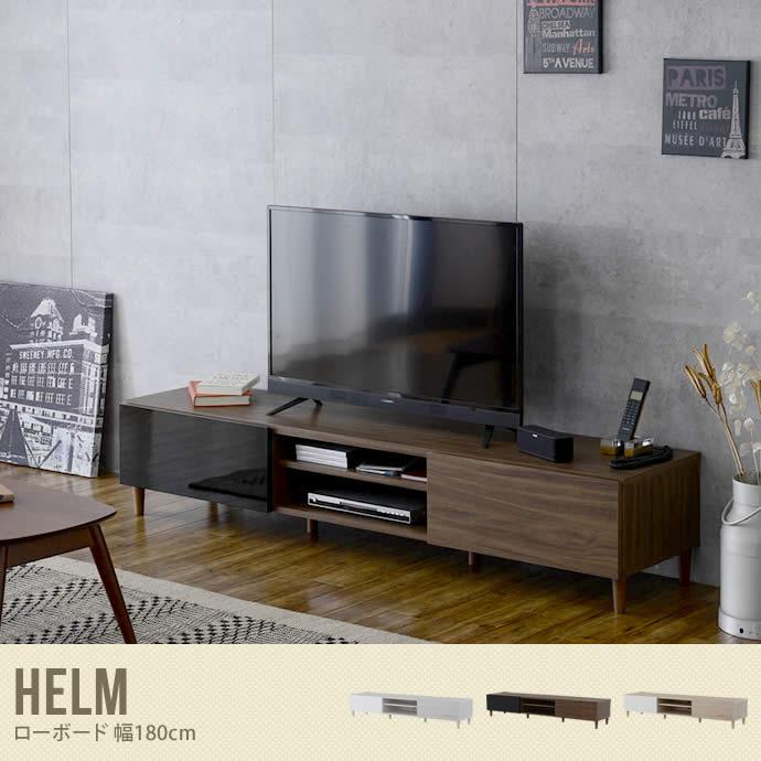 テレビ台【幅180cm】ローボード テレビボード TV台 ヘルム 収納 シンプル 幅180 リビング Helm ブラウン