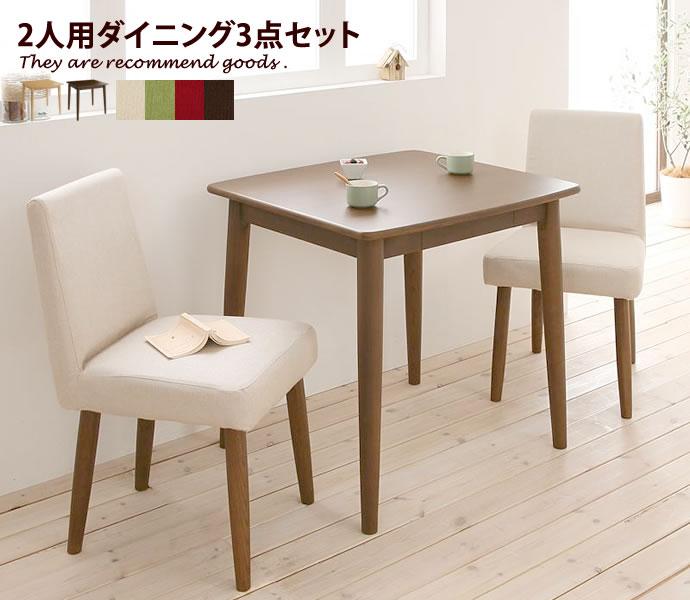 Unica Dining 3set ダイニングセット ダイニング 天然木 オシャレ シンプル 北欧 ナチュラル 木製 おしゃれ家具 おしゃれ モダン
