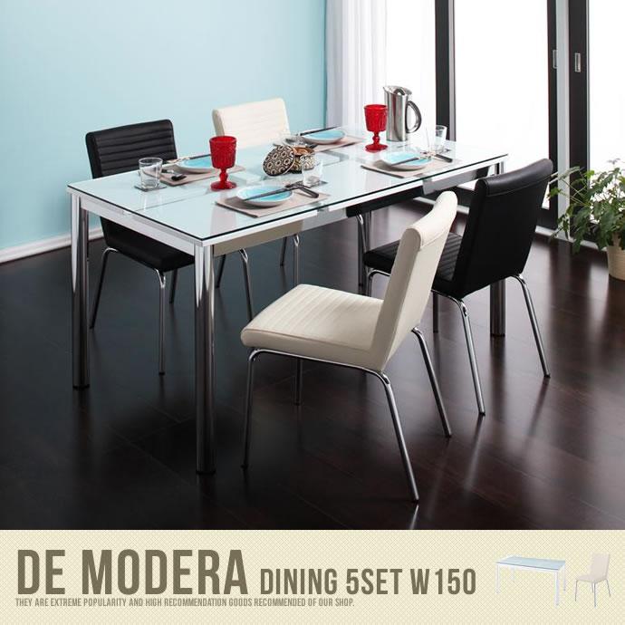 De modera Dining 5set(テーブル幅150cm) ダイニングセット シンプル ダイニング オシャレ 幅150cm ガラステーブル モダン ガラストップ 食卓 北欧 レザーチェア