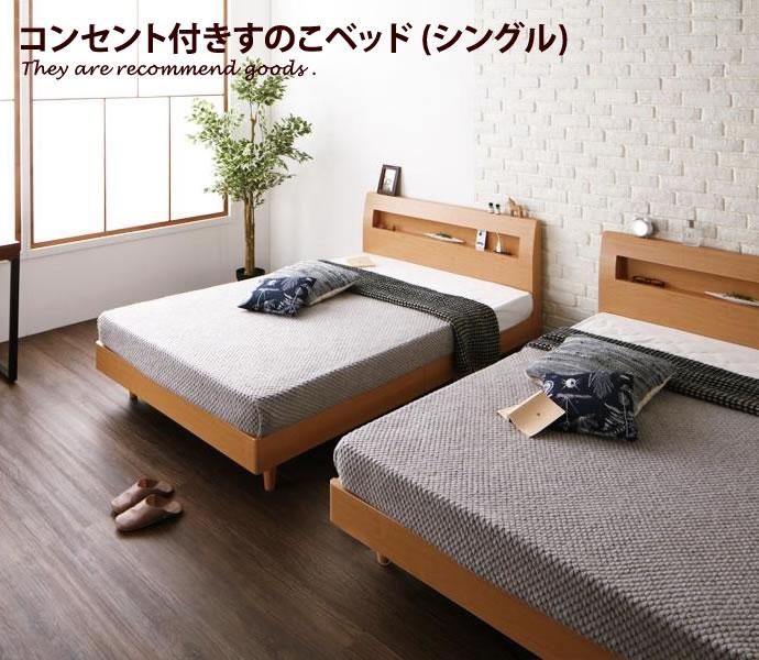 【フレームのみ】[シングル][フレームのみ]ベッド すのこ すのこベッド コンセント付き お洒落 シングル S ナチュラル 棚付き 自然 おしゃれ家具 おしゃれ 北欧 モダン