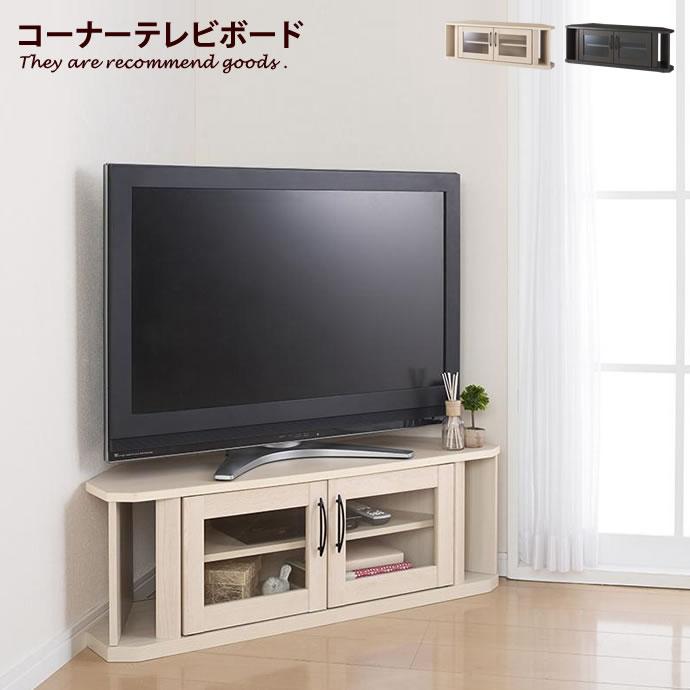 コーナーテレビボード テレビボード TVボード 収納 コーナー コンパクト テレビ オープン棚 木目 薄型