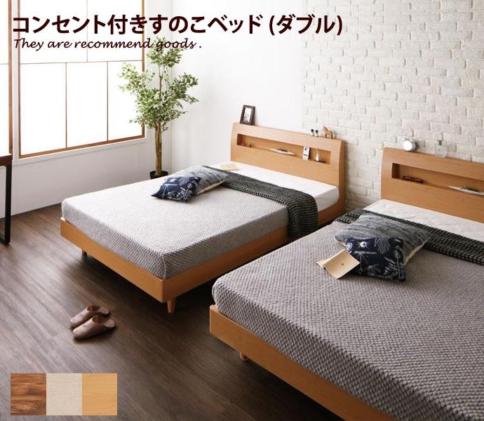 【オリジナルポケットコイル】[フレームのみ]ベッド すのこ すのこベッド コンセント付き ナチュラル ブル D 自然 お洒落 棚付き おしゃれ家具 おしゃれ 北欧 モダン