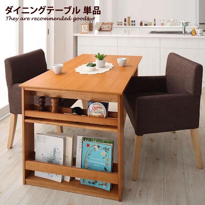 ダイニングテーブル テーブル ナチュラル ファミリー 三段階伸縮式 W150 W180 伸縮式 エクステンションテーブル W120 三段階 収納ラック付き シェルフ付き おしゃれ家具 おしゃれ 北欧 モダン