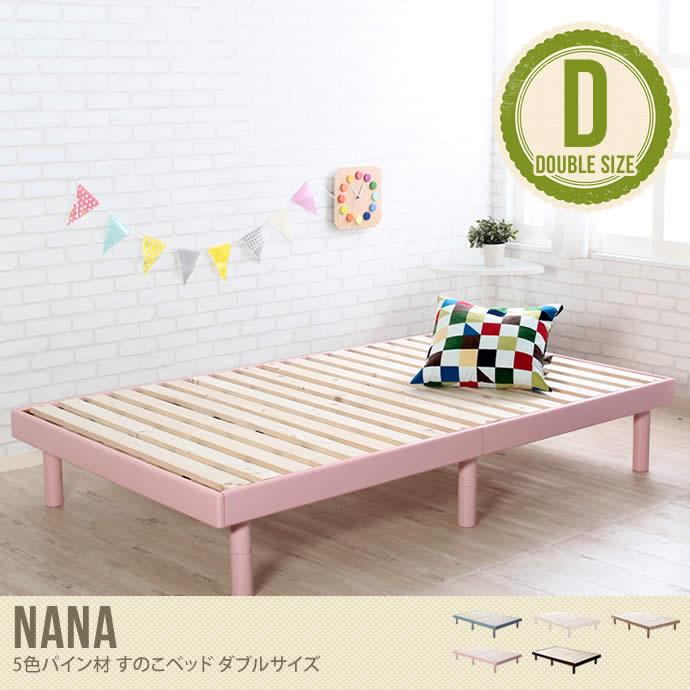 北欧【ダブル】【オリジナルポケットコイル】すのこベッド パイン材 天然木 高耐久 3段階調節 通気性