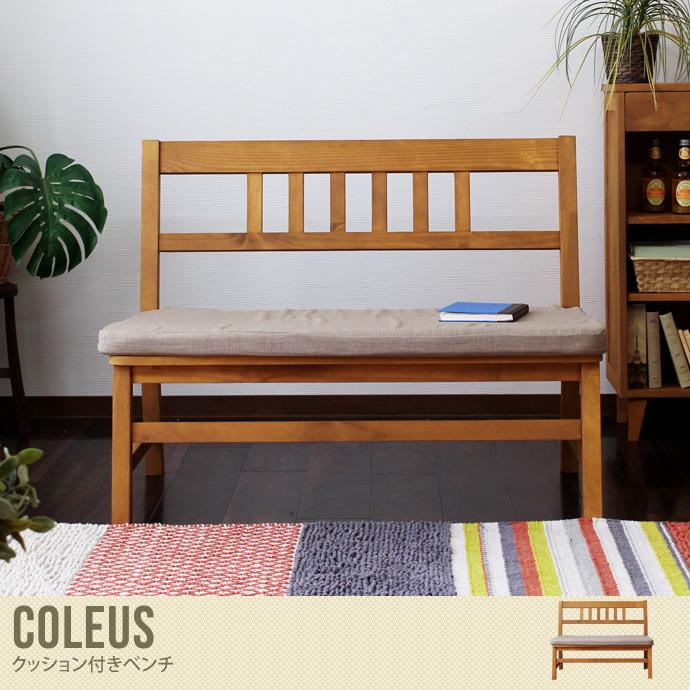 コリウス ソファーベンチ Coleus ベンチ 天然木 パイン材 木製 クッション ワンルーム インテリア お洒落 可愛い 北欧 ナチュラル ブラウン