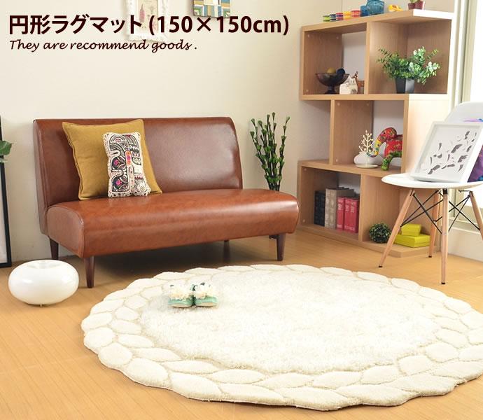 Terra ニットラグ カーペット[円形]150×150 じゅうたん ラグマット 絨毯 シャギー アイボリー おしゃれ家具 おしゃれ 北欧 モダン