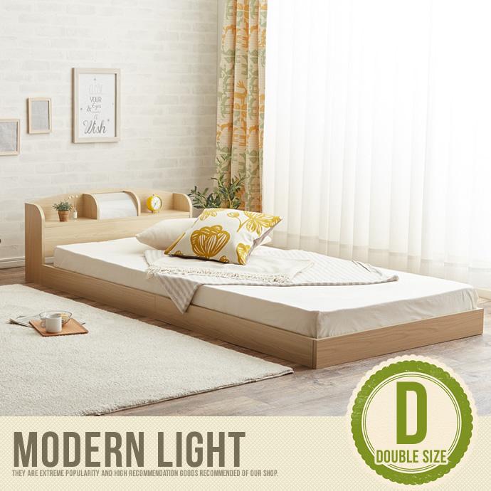 ベッド【ダブル】【フレームのみ】フロアベッド ダブルベッド light ローベッド 照明付 照明付ベッド 北欧 シンプル コンセント付 Modern