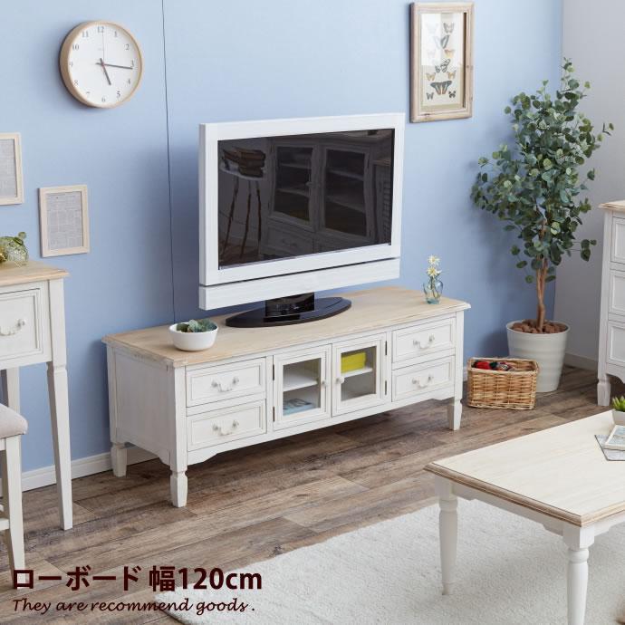 BROCANTE 120 TV BOARD テレビボード 天然木 ガーリー 可愛い コード穴 TVボード オシャレ シンプル テレビ台 TV台