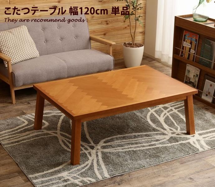こたつテーブル こたつ センターテーブル おしゃれ ヘリンボーン柄 ローテーブル 120×80 北欧風 ナチュラル オールシーズン 西海岸風