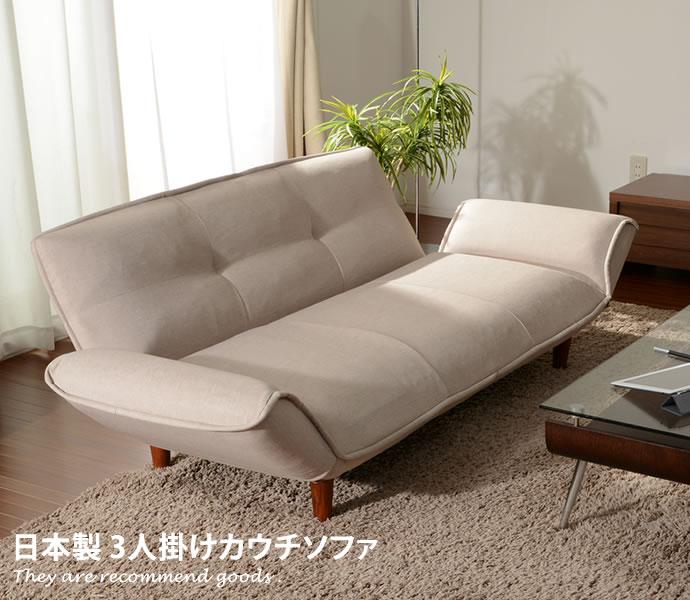 ソファ【3人掛】15色 リクライニング リビング 座りやすさ コンパクト 機能性 1人暮らし ワンルーム 使いやすい