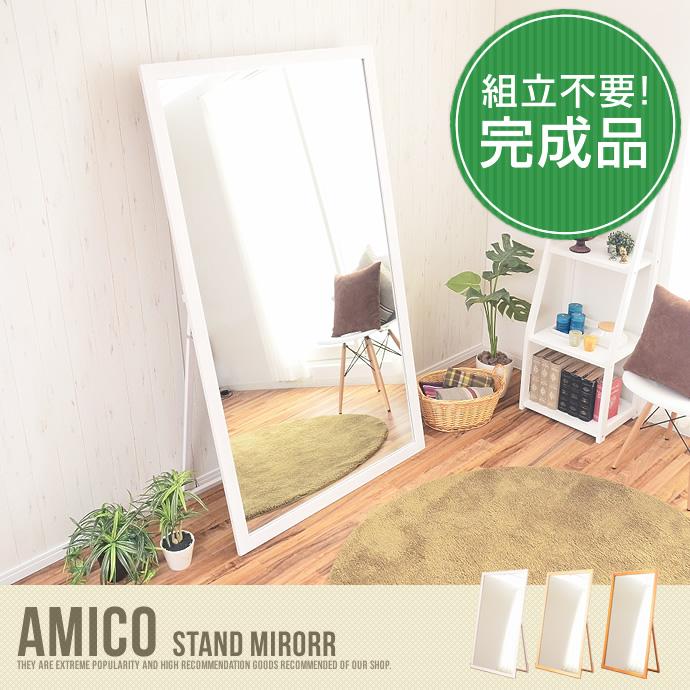 スタンドミラー ミラー 全身鏡 姿見 鏡 転倒防止 折り畳み 飛散防止 ジャンボ シンプル 木製 完成品 天然木