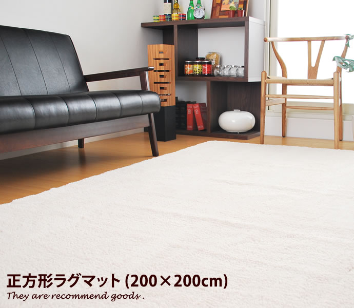 ★★【在庫限り】[200cm×200cm][正方形]Moko(モコ) パイル 水洗い 絨毯 ホットカーペット対応 おしゃれ家具 おしゃれ 北欧 モダン