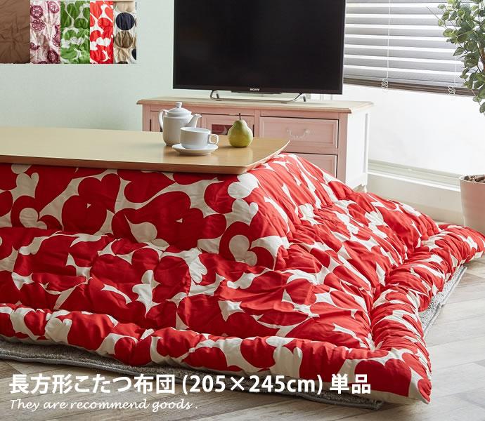 [205×245]Safran&Navia 日本製 長方形こたつ布団 お洒落 可愛い 厚手 エアロール ふかふか おしゃれ家具 おしゃれ 北欧 モダン