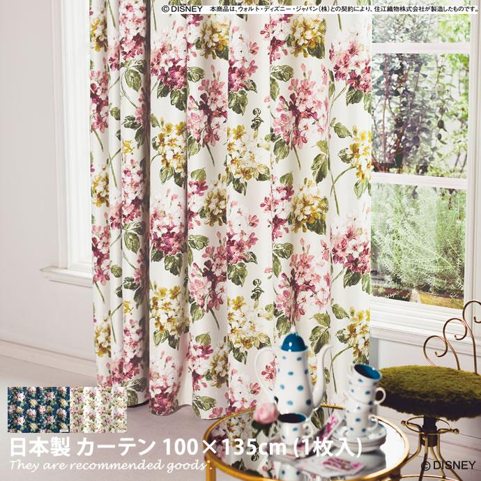 Ajisai 日本製 遮光カーテン 100×135 アリス 可愛い カーテン ディズニー 紫陽花 ドレープカーテン アジサイ ウォッシャブル 不思議の国のアリス ダークブルー アイボリー モダン ファンタジー