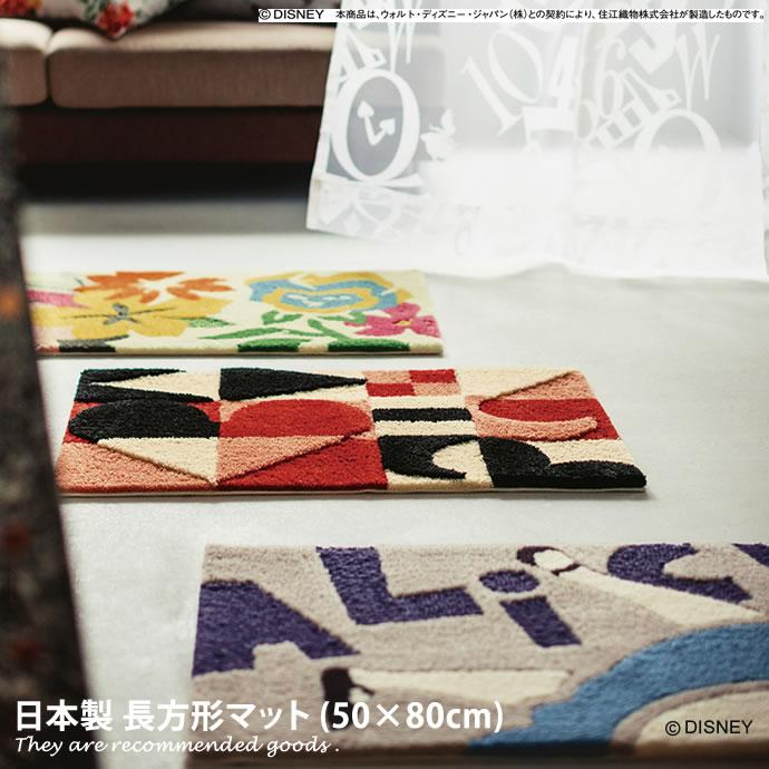 ALICE カードマット 50×80 日本製 アリス 可愛い 大人 玄関マット スペード ダイヤ トランプ 滑り止め ディズニー ピンク 防ダニ クローバー ハート