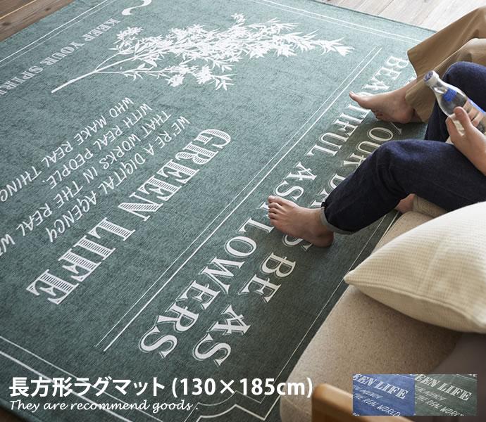【130cm×185cm】 ラグ ラグマット ネスタ 1.5畳 グリーン 男前 ビンテージ ネイビー おしゃれ家具 おしゃれ 北欧 モダン
