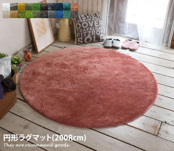 【200Rcm】ラグマット ラグ マット 円形 リビング 20color カーペット オールシーズン 絨毯 洗える 床暖房対応 部屋 滑り止め おしゃれ家具 おしゃれ 北欧 モダン