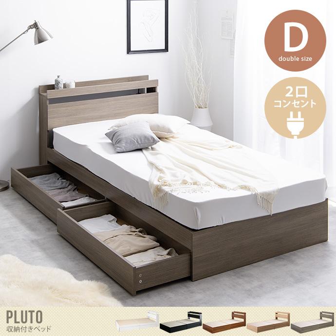 Pluto【ダブル】【フレームのみ】ベッド プルート シンプル ダブルベッド 北欧 コンセント付 収納付 収納付ベッド 引出し付