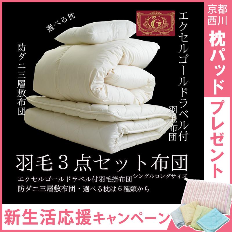 羽毛 布団セット シングル お好きな枕が選べるセットエクセルゴールドラベル付ヌードタイプ 羽毛 3点 セット 新生活 布団 シングル ロング C