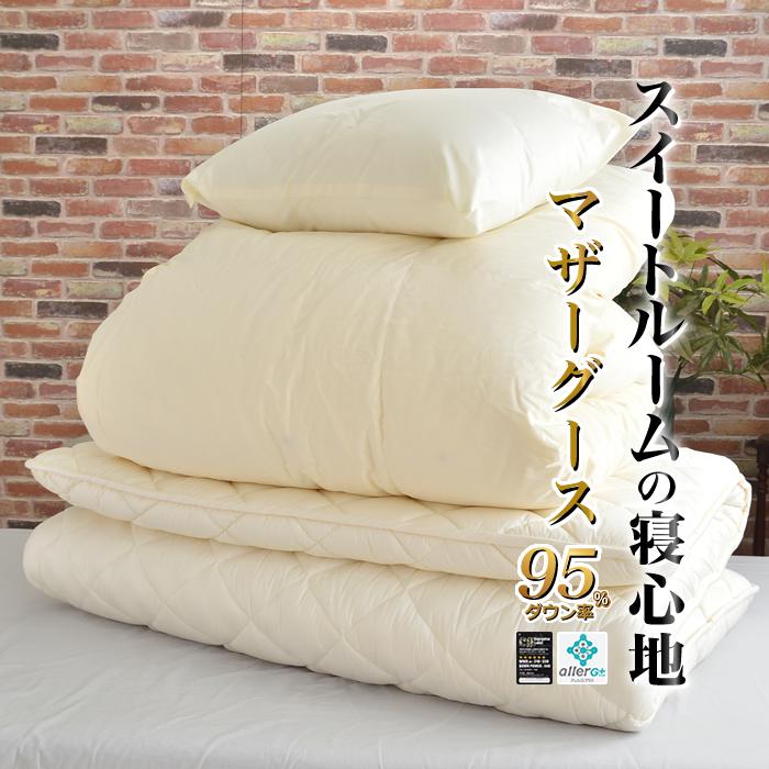 マザーグース 羽毛 布団3点セット 440dp 95% 二層立体キルト 軽量ボリュームアップ防ダニ敷布団 選べる枕 組布団 シングルサイズ