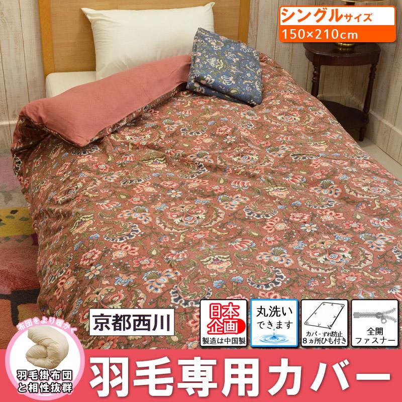 日本製京都西川綿パイル軽量タイプ(約900g)羽毛専用暖か掛布団カバーシングルロングサイズ 150×210cm