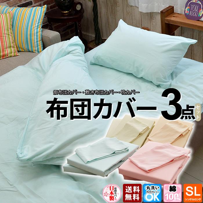 安心の綿100% 日本製 無地カラー 布団カバー 3点セット シングルロングサイズ