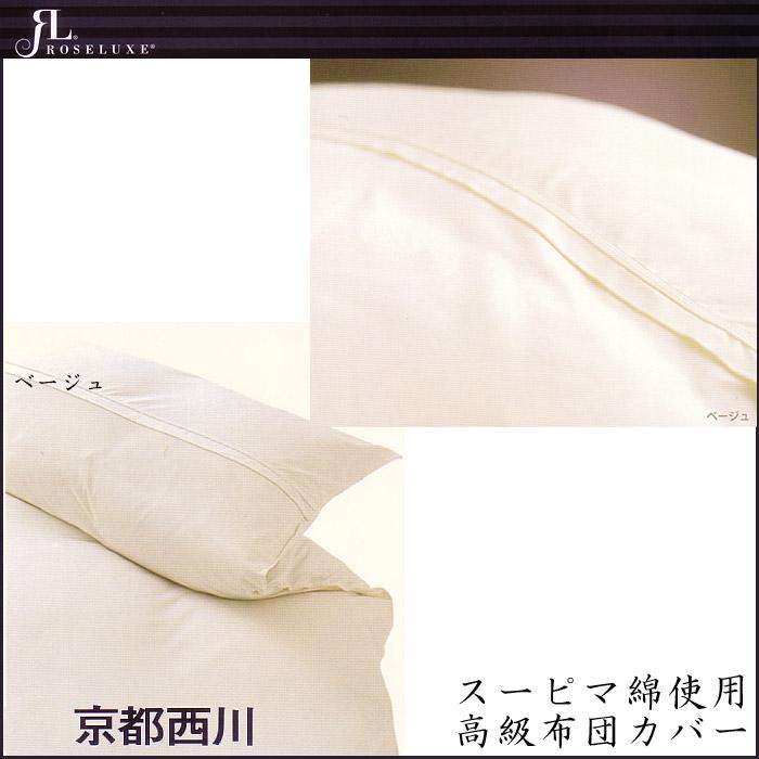 【セミオーダー商品】京都西川・日本製スーピマ綿高級布団カバー■シングルロングサイズ★お客様専用の為、返品・キャンセルもお受けかねます。ご注文の際は十分にご検討ください。
