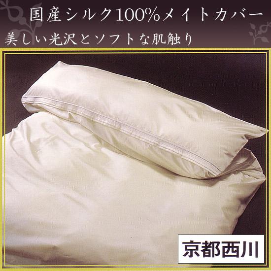 【セミオーダー商品】京都西川・日本製シルク100%メイトカバーダブルロングサイズ★お客様専用の為、返品・キャンセルもお受けかねます。ご注文の際は十分にご検討ください。