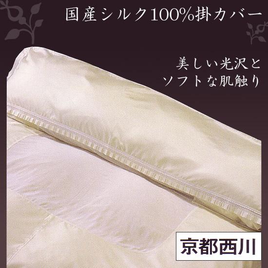 【セミオーダー商品】京都西川・日本製シルク100%掛カバー■ダブルロングサイズ★お客様専用の為、返品・キャンセルもお受けかねます。ご注文の際は十分にご検討ください。