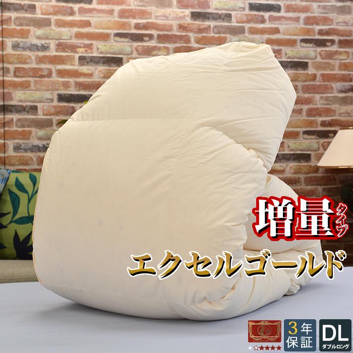 羽毛布団 ダブルロングサイズ 日本製 エクセルゴールドラベル 増量タイプ 190×210cm ホワイトダウン90% 1.8kg