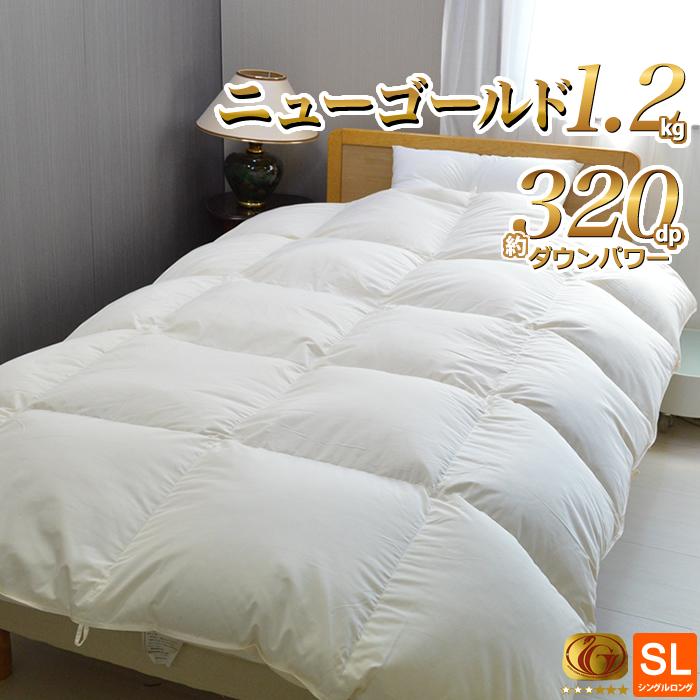 日本製ニューゴールドラベルホワイトダウン85%ダウンパワー320dp立体キルト羽毛掛布団シングル