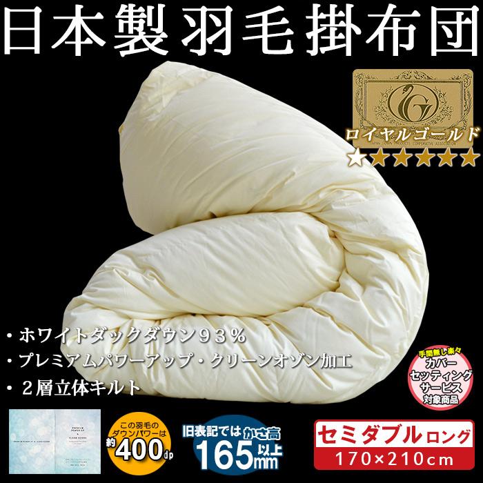 日本製 羽毛 掛け布団ロイヤルゴールドラベル ダウン 93% オゾン加工 2層キルト羽毛増量 1.6kg セミダブルロング(170×210cm)羽毛布団 掛布団