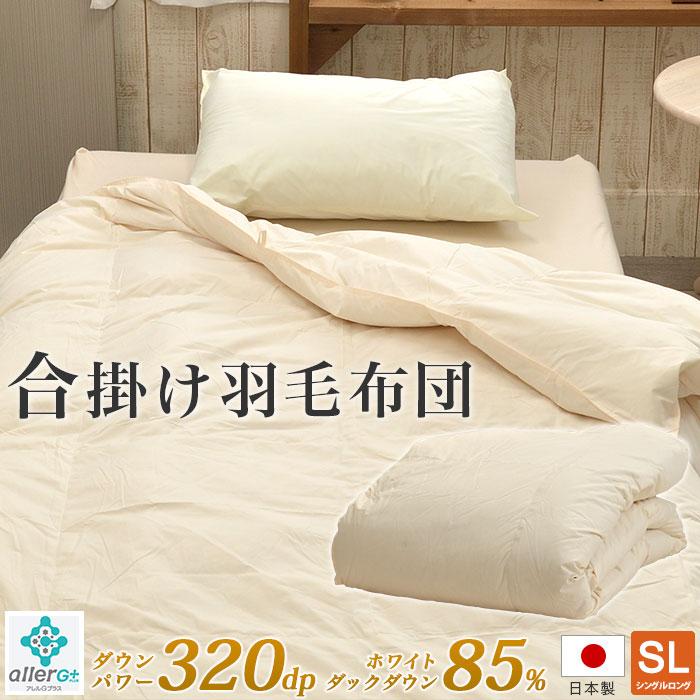 羽毛合掛 薄目の羽毛掛布団 日本製 ダウン85% 0.8kg 軽い ダウンパワー320DP