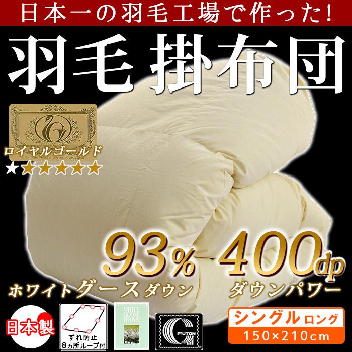ボリューム有り!!ホワイトグースダウン 93% 日本製 羽毛掛け布団 ロイヤルゴールド■シングルロング(150×210cm)