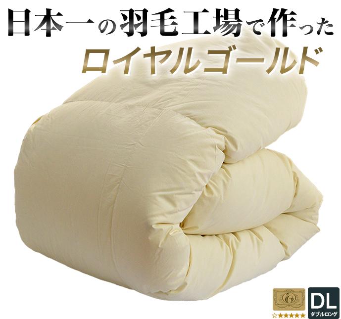 ボリューム有り!!ホワイトグースダウン 93% 日本製 羽毛掛け布団 ロイヤルゴールド■ダブルロング(190×210cm)