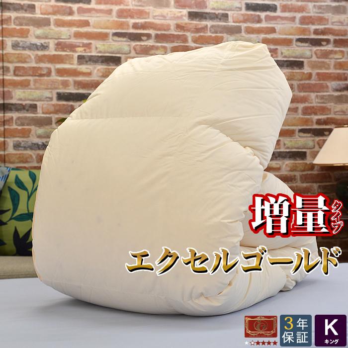 羽毛布団 キング 日本製 エクセルゴールド 増量タイプ 230×210cm ホワイトダウン90% 大きい 送料無料