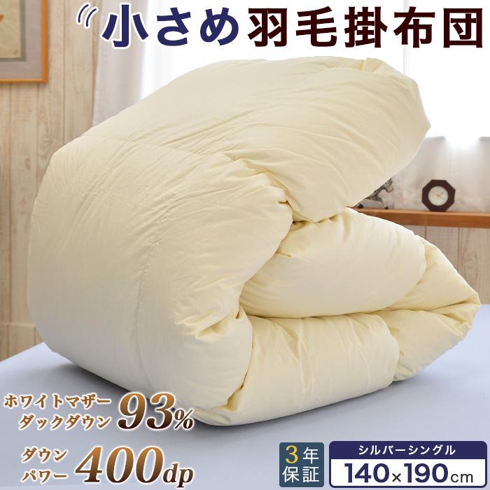 小さめ羽毛布団 140×190cm セミシングル シルバーシングル ダウン93% ダウンパワー400dp 日本製 短い ジュニアサイズ