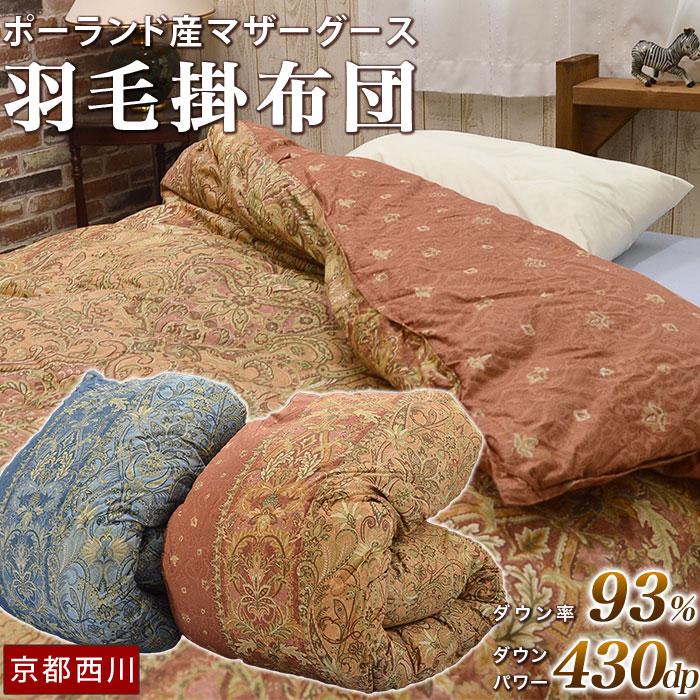 京都西川 ポーランド産マザーグース 羽毛掛 ダウンパワー430dp シングルサイズ 二層キルト 150×210cm