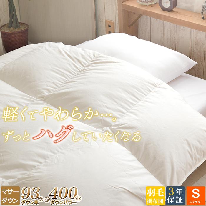 羽毛掛布団 マザーダウン93% ダウンパワー400dp シングルサイズ 軽量 かさ高 ソフト 白 ホワイト ハグする