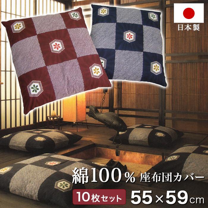 10枚セット★座布団カバーのみ日本製:柄/螢雪(ほたるゆき)銘仙判/55×59cm※出荷まで4~7日ほどかかります
