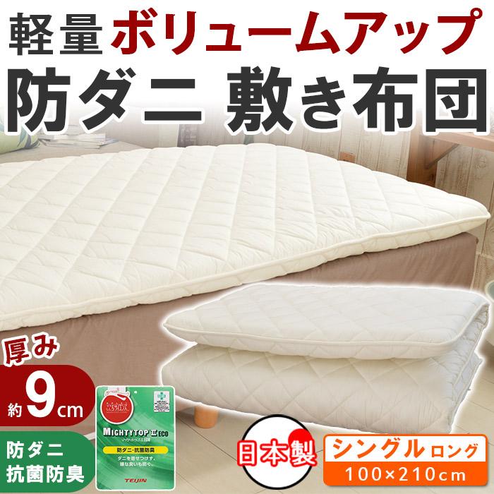 軽量ボリュームアップ 防ダニ敷布団 日本製 シングルロングサイズ 100×210cm