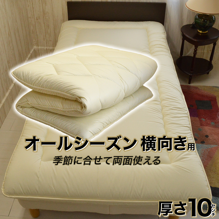日本製厚み10cm横向きに寝る人にオススメオールシーズンタイプ軽量かさ高敷布団シングルロング(厚み10cm 100×210cm)
