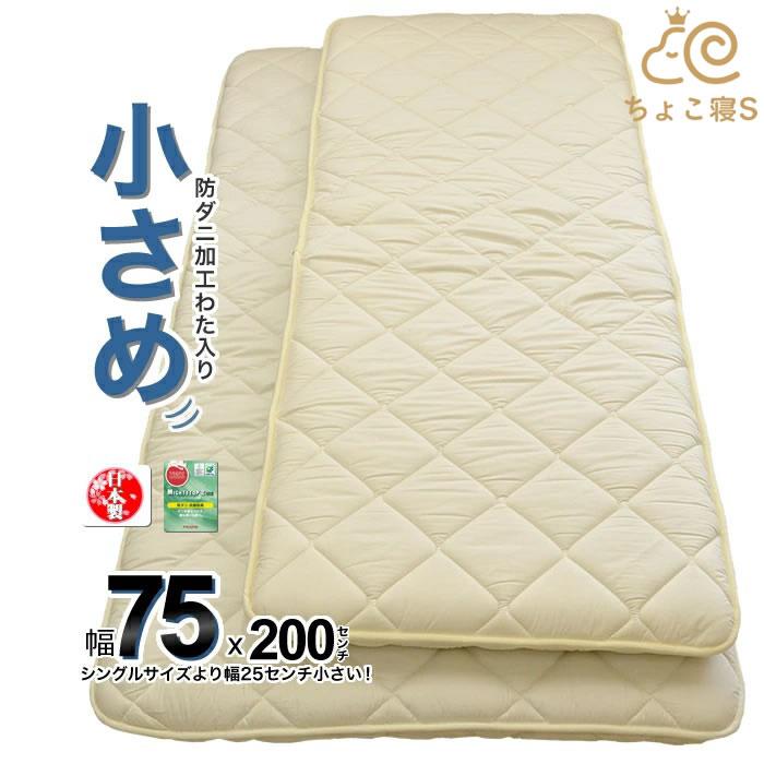 小さめの 敷き布団 防ダニ 固わた入り 75×200cm 日本製 ロングサイズごろ寝 幅が狭い