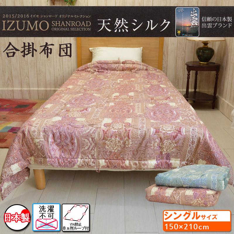 冬は暖かく、夏はムレない優秀な素材真綿日本加工 手引き真綿100% 真綿合掛布団 シングルサイズ(150×210cm)