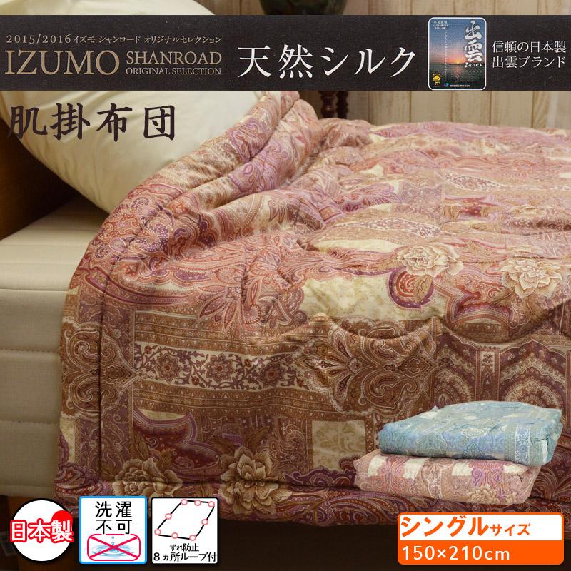 冬は暖かく、夏はムレない優秀な素材真綿日本加工 手引き真綿100% 真綿肌掛布団 シングルサイズ(150×210cm)