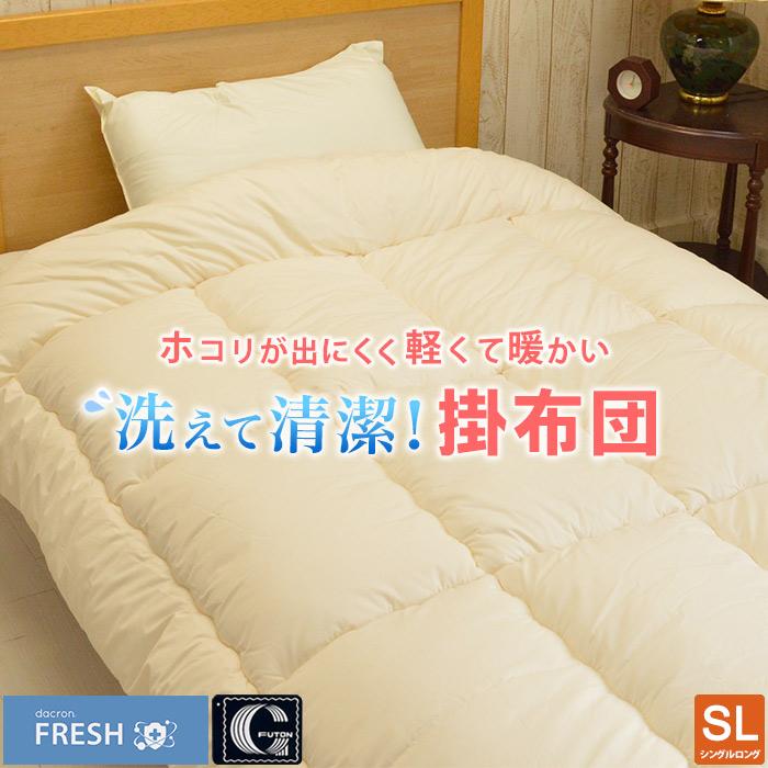 インビスタ社 ダクロン フレッシュ掛布団 洗える ウォッシャブル 日本製シングル(約150×210cm)ホコリが出にくい 軽い 暖かい 保温性 アレルギー対策 速乾性 掛け布団
