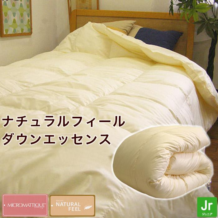 ダクロン ナチュラルフィール洗える掛布団(日本製)ジュニアサイズ(約135×185cm)吸水速乾性 ウォッシャブル寝具 マイクロマティーク 掛け布団