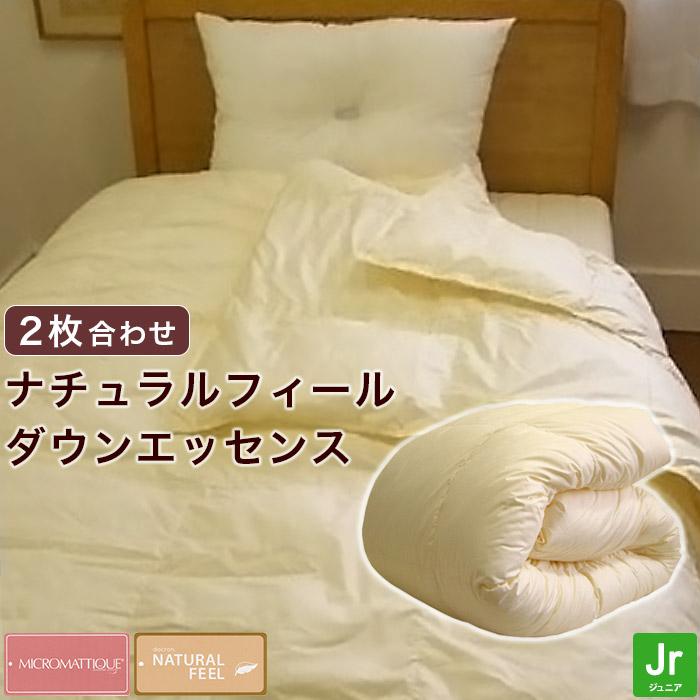 ダクロン ナチュラルフィール2枚合わせ掛布団(日本製)ジュニアサイズ(約135×185cm)吸水速乾性 ウォッシャブル寝具 マイクロマティーク 掛け布団
