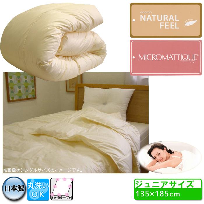 コンフォレルダウンエッセンス2枚合わせ掛布団(日本製)■ジュニアサイズ(約135×185cm)