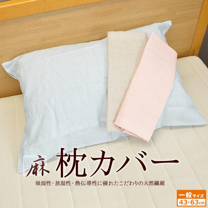 メール便【送料無料】麻 リネン 100% 枕カバー ピロケース 日本製 丸洗いOK43×63cm枕用 天然麻 ピローケース
